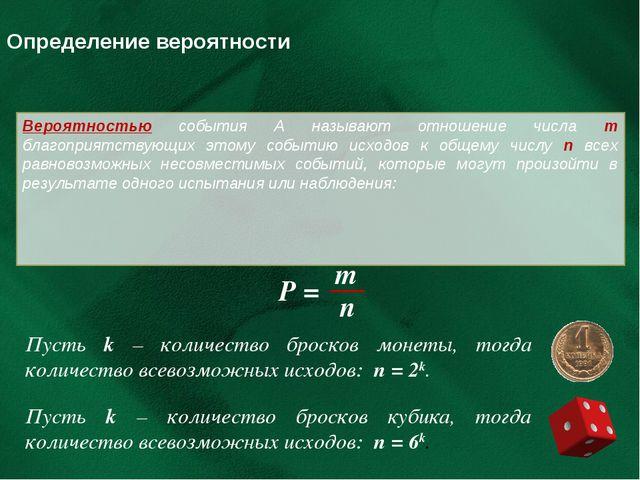 Определение вероятности Вероятностью события A называют отношение числа m бла...