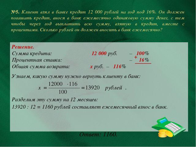 Решение. Сумма кредита: 12 000 руб.– 100% Процентная ставка:– 16%  Об...