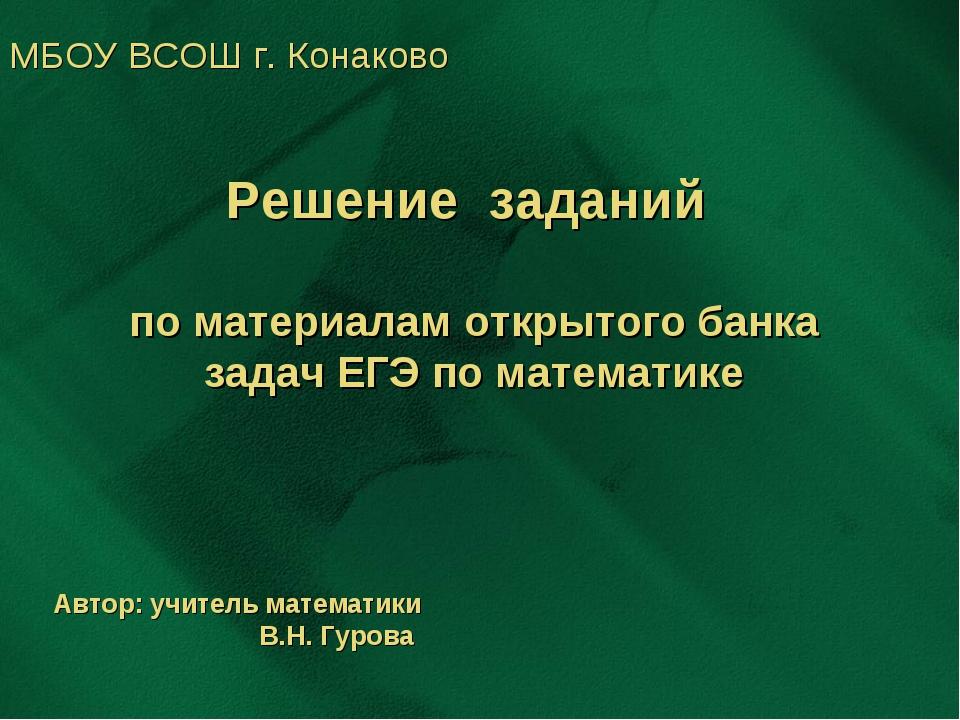 Решение заданий по материалам открытого банка задач ЕГЭ по математике МБОУ ВС...
