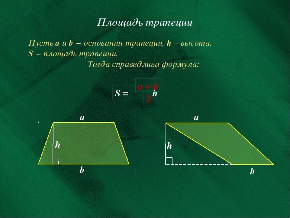 Площадь трапеции Пусть а и b − основания трапеции, h – высота, S − площадь тр...