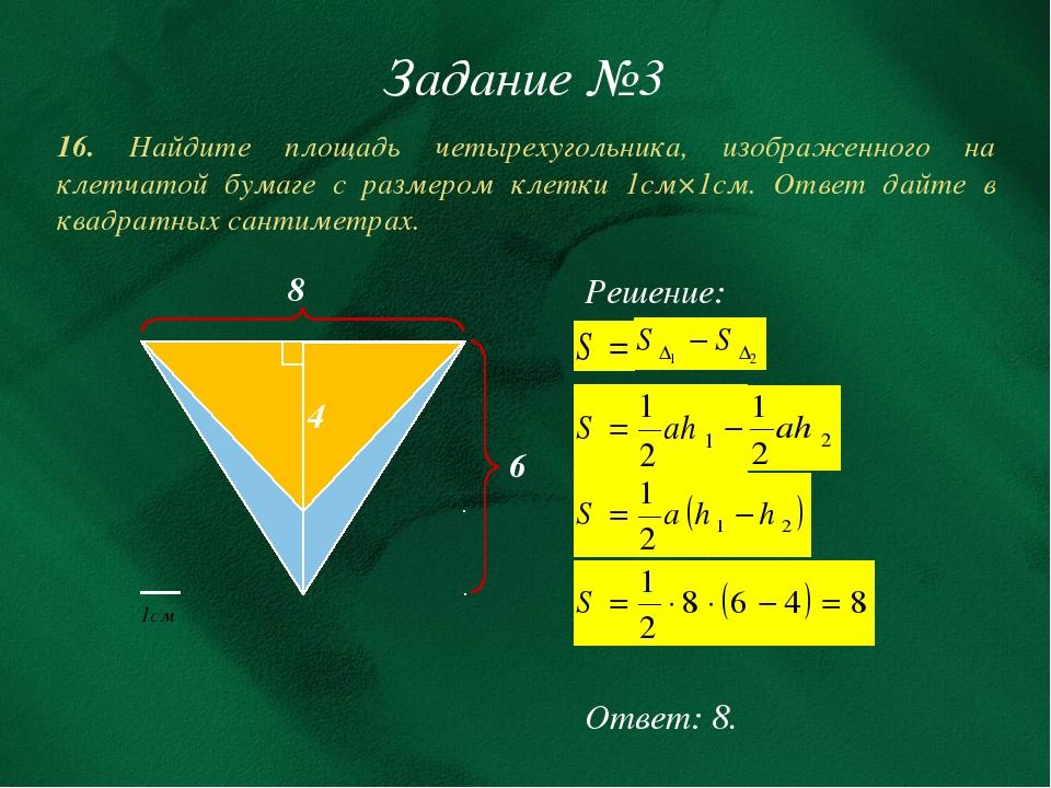Задание №3 16. Найдите площадь четырехугольника, изображенного на клетчатой б...