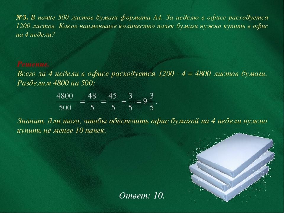 №3. В пачке 500 листов бумаги формата А4. За неделю в офисе расходуется 1200...