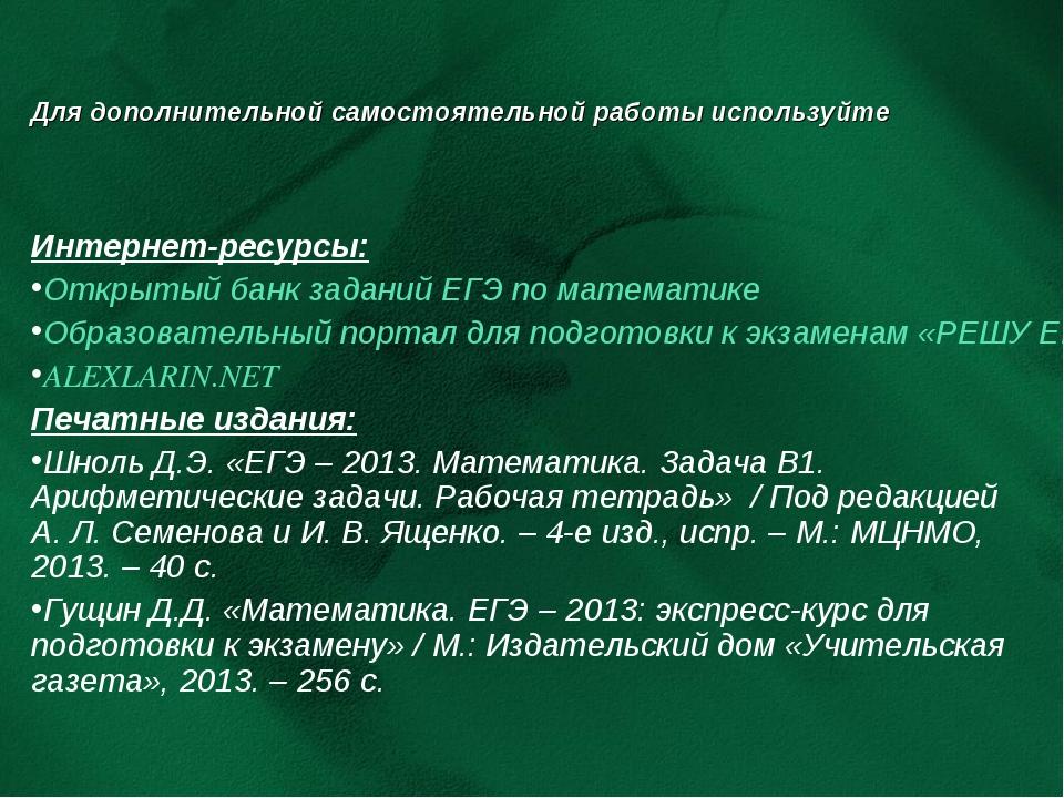 Интернет-ресурсы: Открытый банк заданий ЕГЭ по математике Образовательный пор...