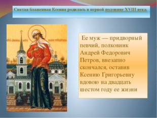 Ее муж— придворный певчий, полковник Андрей Федорович Петров,внезапно скон