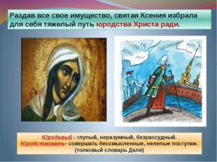 Раздав все свое имущество, святая Ксения избрала для себя тяжелый путь юродс