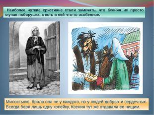 Наиболее чуткие христиане стали замечать, что Ксения не просто глупая побиру