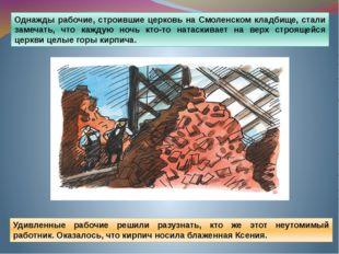 Однажды рабочие, строившие церковь на Смоленском кладбище, стали замечать, чт