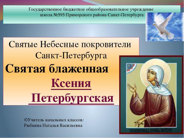 Государственное бюджетное общеобразовательное учреждение школа №595 Приморско...