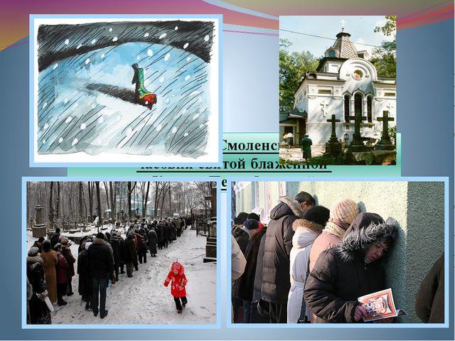 г. Санкт-Петербург, Смоленское кладбище, часовня святой блаженной Ксении Пете...