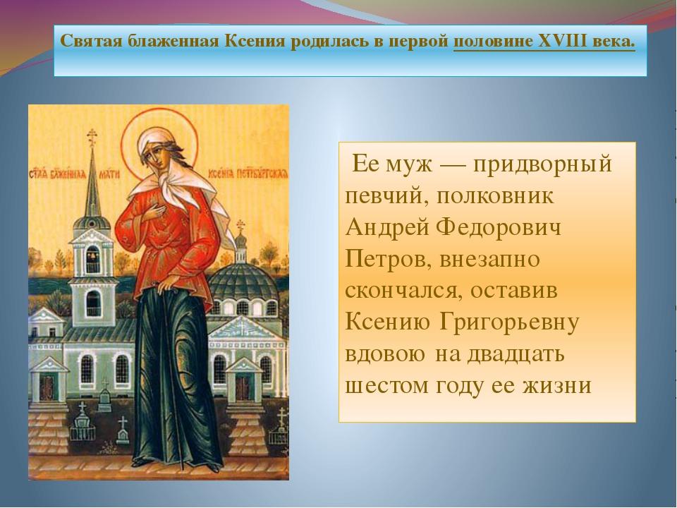 Ее муж— придворный певчий, полковник Андрей Федорович Петров,внезапно скон...