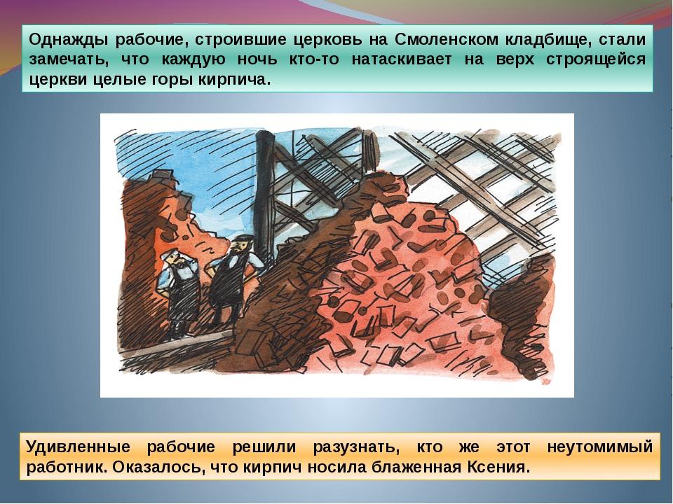 Однажды рабочие, строившие церковь на Смоленском кладбище, стали замечать, чт...