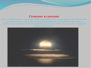 Световое излучение Поток лучистой энергии, включающий видимые ультрафиолетов