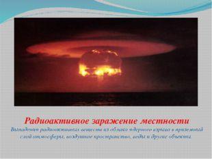 Радиоактивное заражение местности Выпадения радиоактивных веществ из облака я
