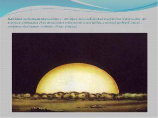 Наземный (надводный) ядерный взрыв - это взрыв, произведенный на поверхности