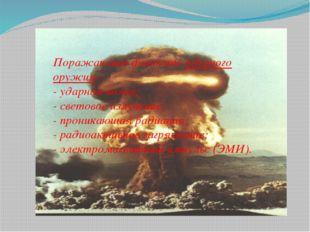 Поражающие факторы ядерного оружия: - ударная волна; - световое излучение; -