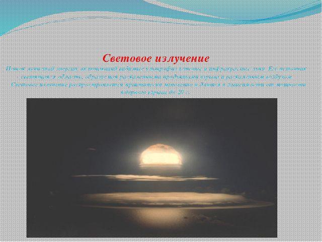 Световое излучение Поток лучистой энергии, включающий видимые ультрафиолетов...