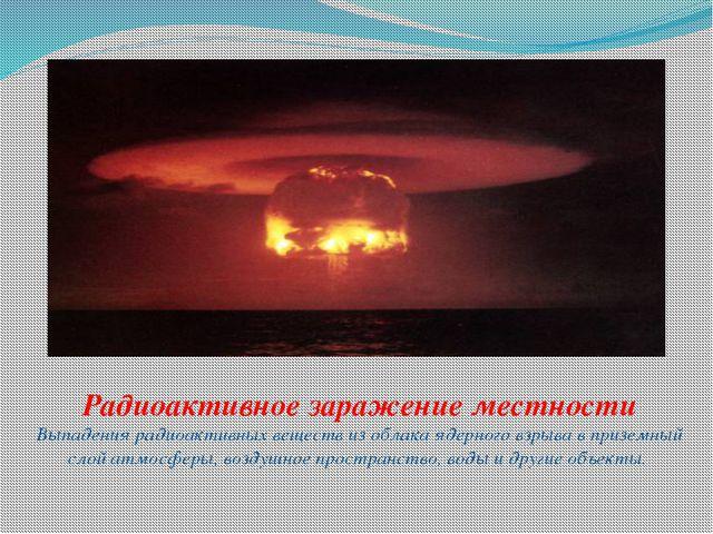 Радиоактивное заражение местности Выпадения радиоактивных веществ из облака я...