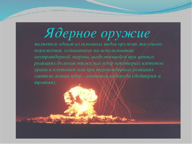 Ядерное оружие является одним из основных видов оружия массового поражения,...