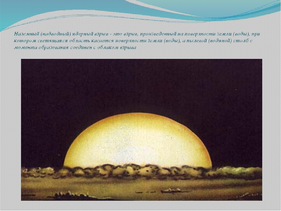 Наземный (надводный) ядерный взрыв - это взрыв, произведенный на поверхности...