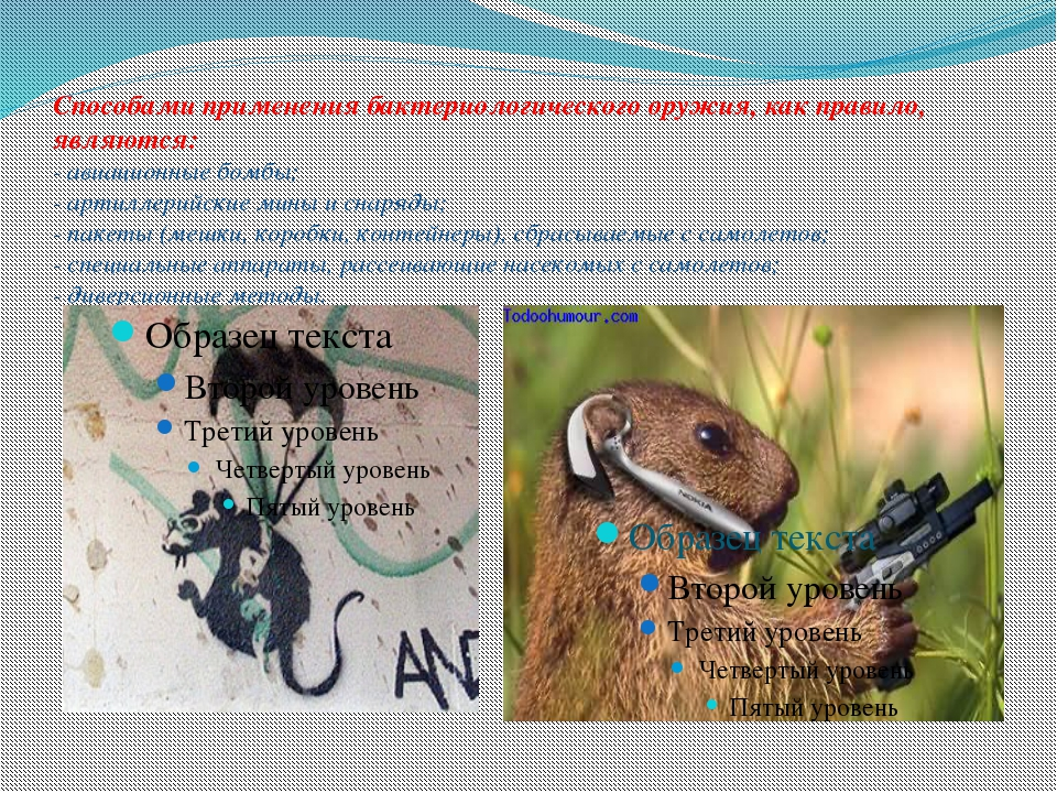 Способами применения бактериологического оружия, как правило, являются: - ави...