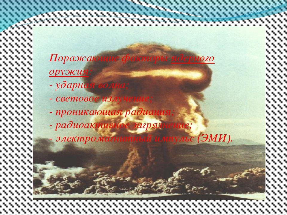 Поражающие факторы ядерного оружия: - ударная волна; - световое излучение; -...