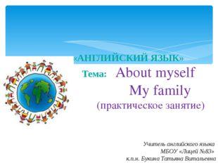 Тема: About myself My family (практическое занятие) «АНГЛИЙСКИЙ ЯЗЫК» Учитель