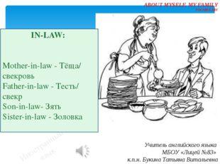 Иностранный язык IN-LAW: Mother-in-law - Тёща/ свекровь Father-in-law - Тесть
