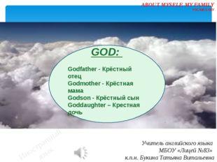 Иностранный язык ABOUT MYSELF, MY FAMILY VOCABULARY GOD: Godfather - Крёстный