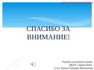 СПАСИБО ЗА ВНИМАНИЕ! Иностранный язык ABOUT MYSELF, MY FAMILY Учитель английс