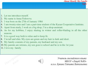 Иностранный язык About Myself, My Family Topic Let me introduce myself. My na