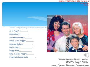 Задание 3. Определите родственные отношения людей на картинке Al is Peggy's _