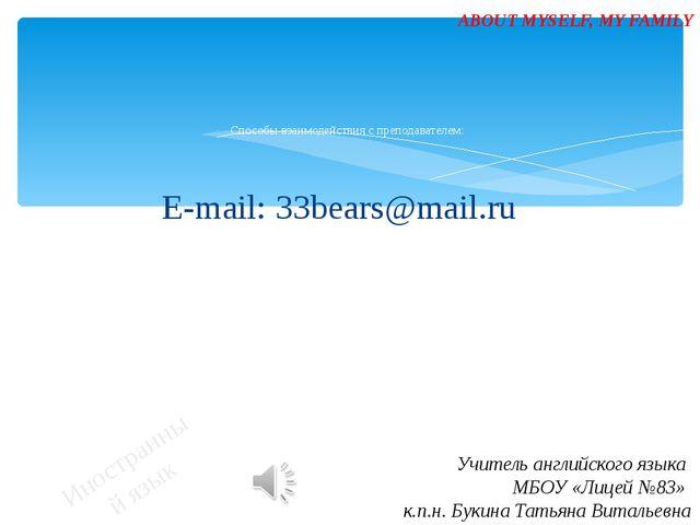 Способы взаимодействия с преподавателем: E-mail: 33bears@mail.ru Иностранный...