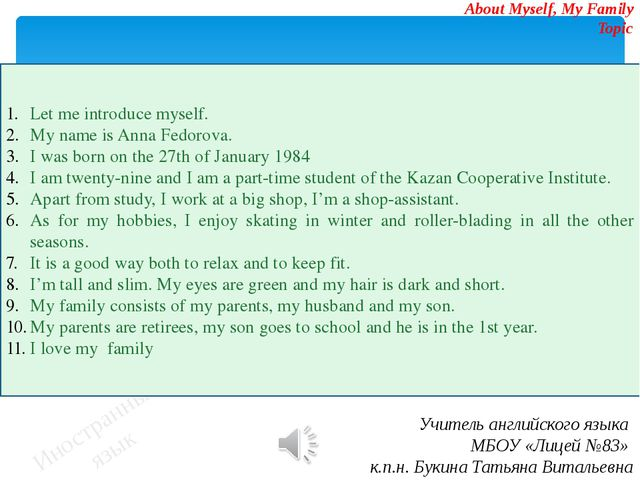 Иностранный язык About Myself, My Family Topic Let me introduce myself. My na...