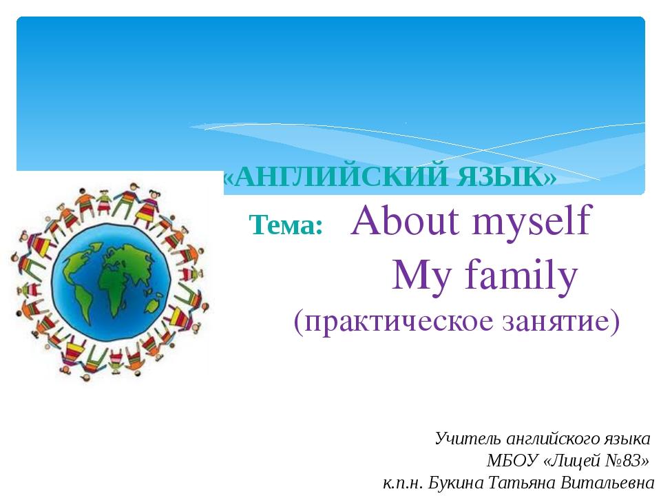Тема: About myself My family (практическое занятие) «АНГЛИЙСКИЙ ЯЗЫК» Учитель...