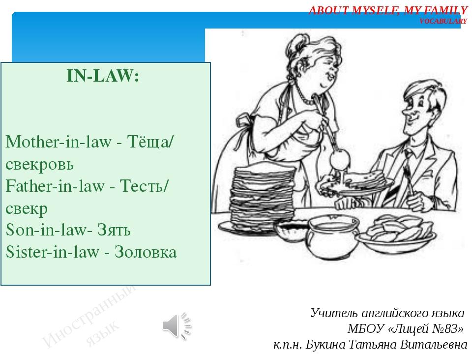 Иностранный язык IN-LAW: Mother-in-law - Тёща/ свекровь Father-in-law - Тесть...