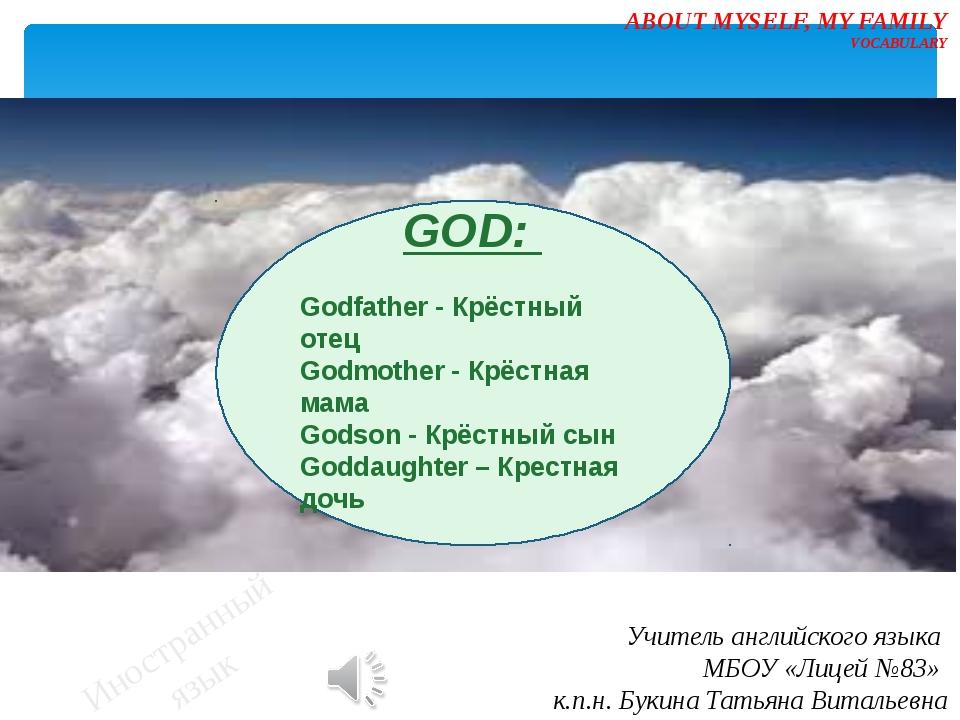Иностранный язык ABOUT MYSELF, MY FAMILY VOCABULARY GOD: Godfather - Крёстный...