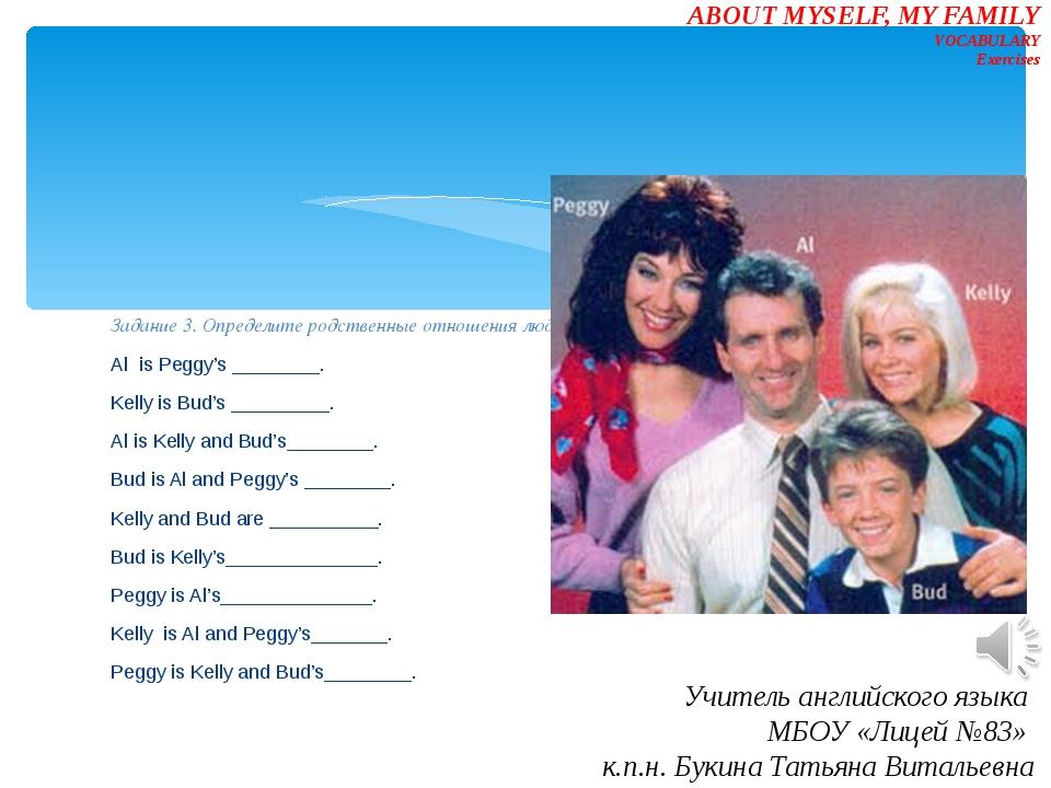 Задание 3. Определите родственные отношения людей на картинке Al is Peggy's _...