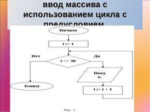 ввод массива с использованием цикла с предусловием