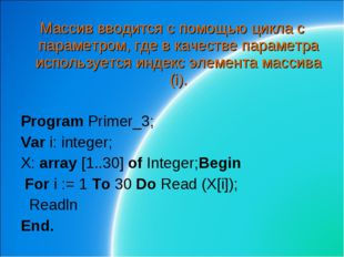 Массив вводится с помощью цикла с параметром, где в качестве параметра исполь