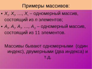 Примеры массивов: Х1, Х2, …, Хn – одномерный массив, состоящий из n элементов