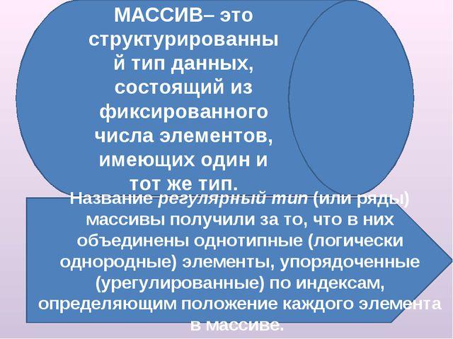 МАССИВ– это структурированный тип данных, состоящий из фиксированного числа э...