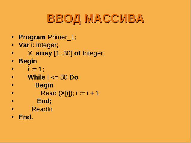 ВВОД МАССИВА Program Primer_1; Var i: integer;  X: array [1..30] of Integ...