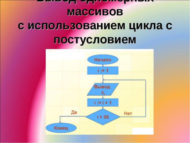 Вывод одномерных массивов с использованием цикла с постусловием