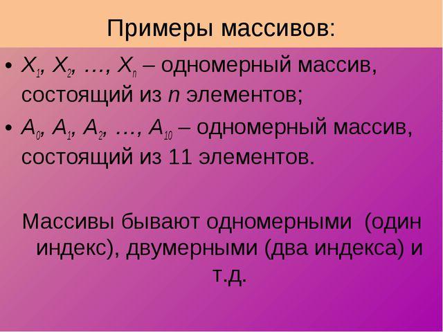 Примеры массивов: Х1, Х2, …, Хn – одномерный массив, состоящий из n элементов...