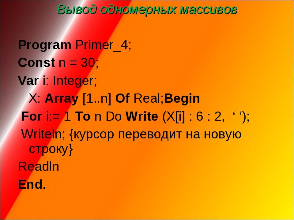 Вывод одномерных массивов Program Primer_4; Const n = 30; Var i: Integer; ...