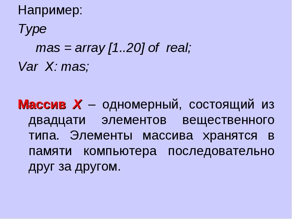 Например: Type  mas = array [1..20] of real; Var X: mas; Массив Х – одн...