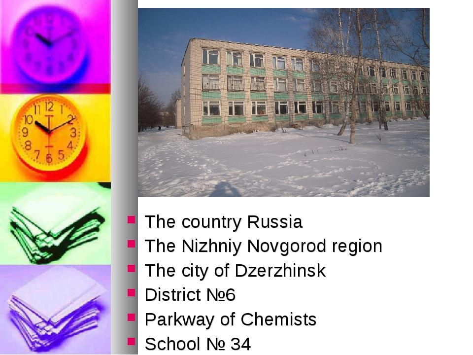 The country Russia The Nizhniy Novgorod region The city of Dzerzhinsk Distric...