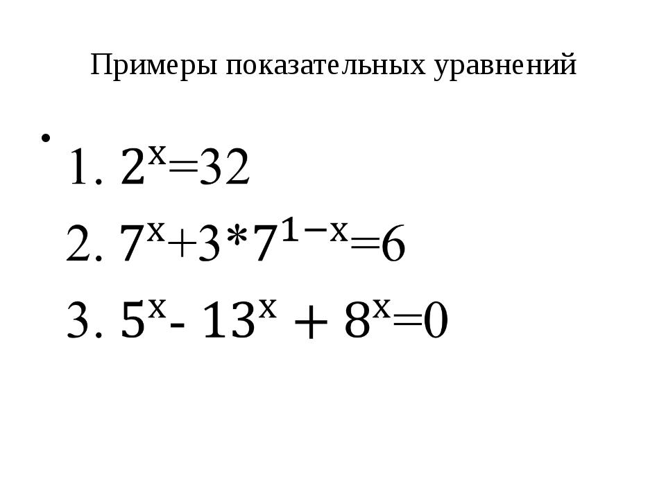 Примеры показательных уравнений