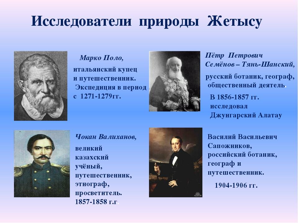 Исследователи природы Жетысу Марко Поло, Пётр Петрович Семёнов – Тянь-Шански...