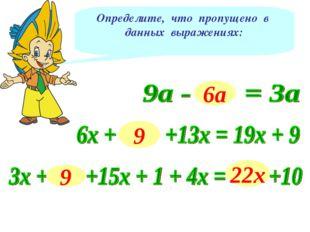 Определите, что пропущено в данных выражениях: 6а 9 9 22x